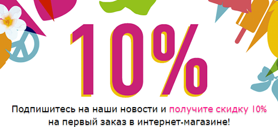 Акции THE BODY SHOP в Верхнем Уфалее